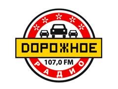 Дорожное Радио