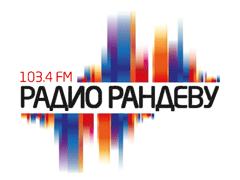 Радио Рандеву