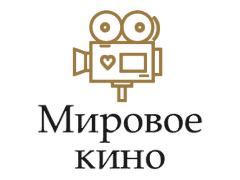 Мировое кино