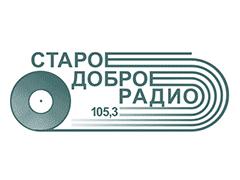 Старое Доброе Радио